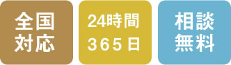 全国対応/24時間365日/相談無料
