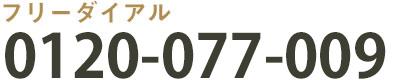 フリーダイアル0120-07-7009