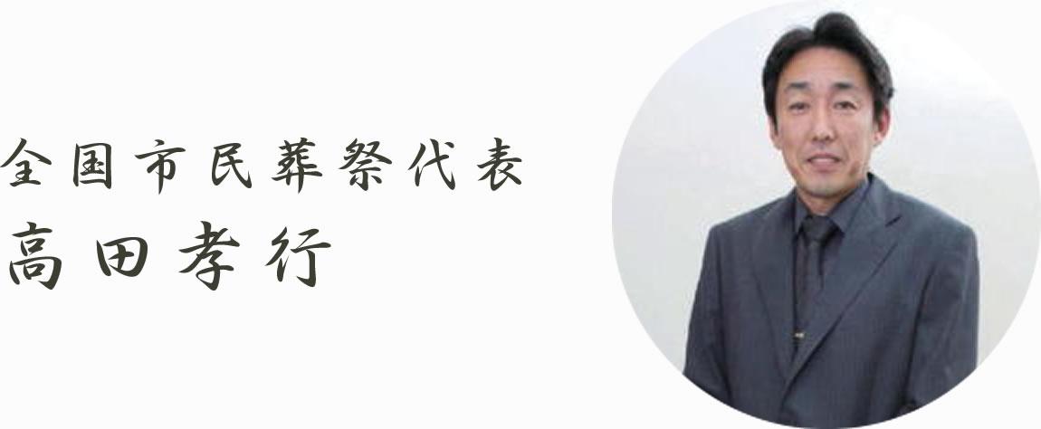 全国市民葬祭代表 高田孝行